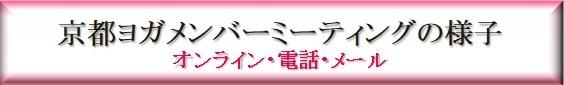 ★京都ヨガメンバーミーティング