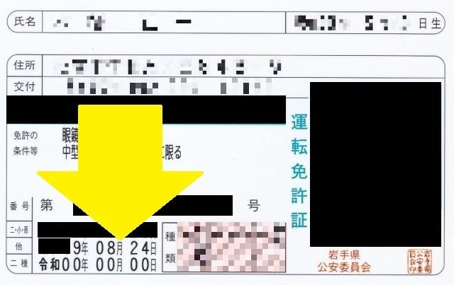 IMG_20200610_運転免許-2