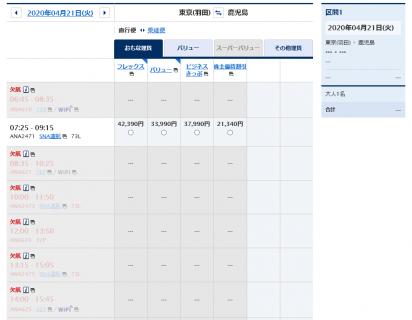 ANA HND→KOJ 2020-04-21