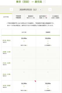 sna HND→KOJ 2020-05-02