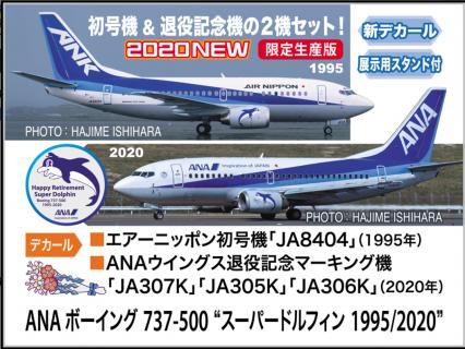 hasegawa b737-500 no2