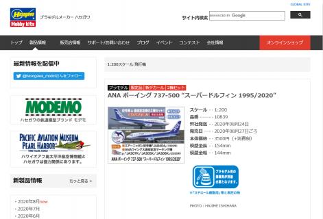 hasegawa b737-500