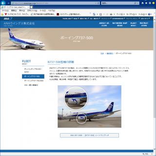 anawings-hp 737-500