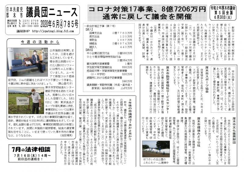 議員団ニュース785号1面 20年6月④pag