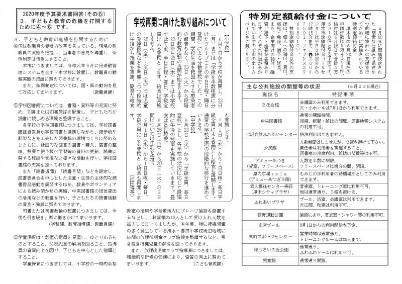 議員団ニュース785号2面 20年6月④pag