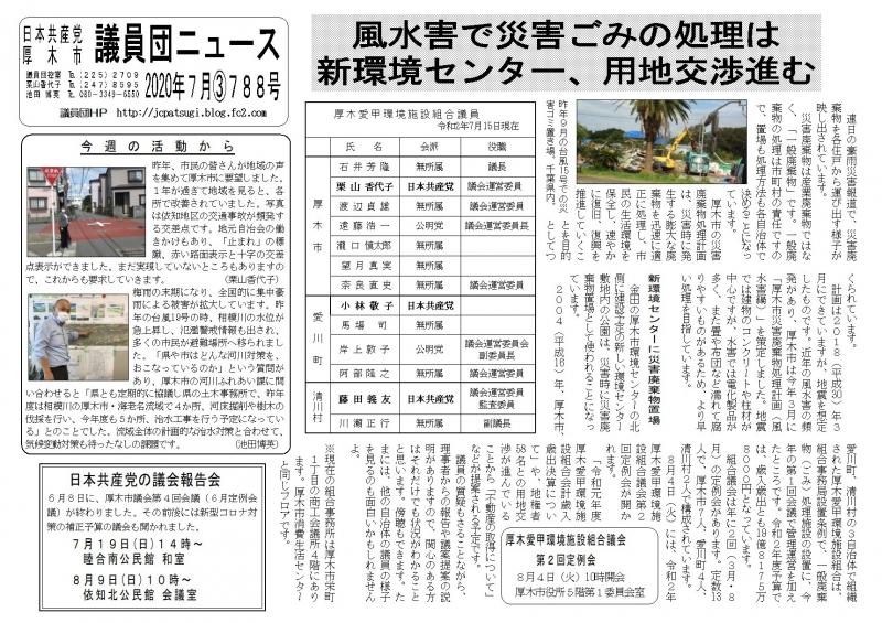 議員団ニュース788号1面 20年7月③pag