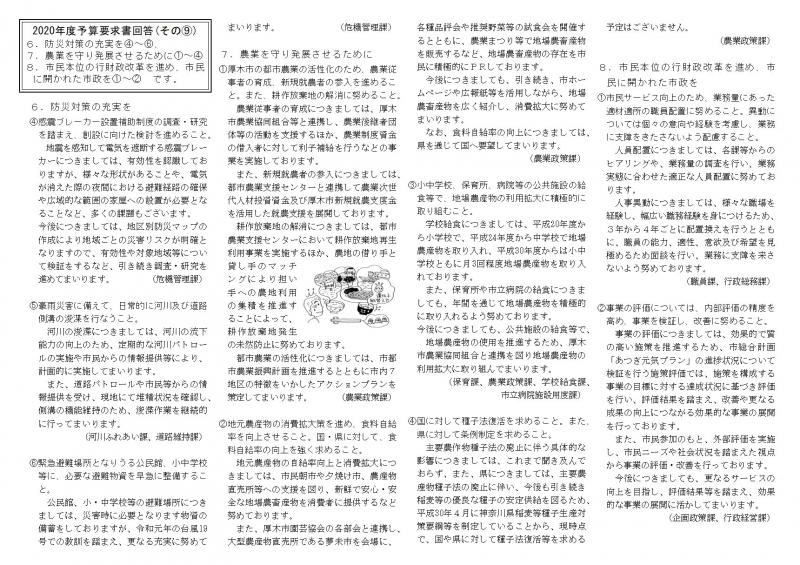 議員団ニュース788号2面 20年7月③pag