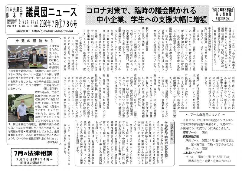 議員団ニュース786号1面 20年7月①pag