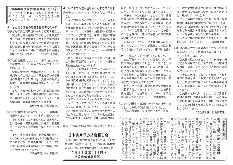 議員団ニュース786号2面 20年7月①pag