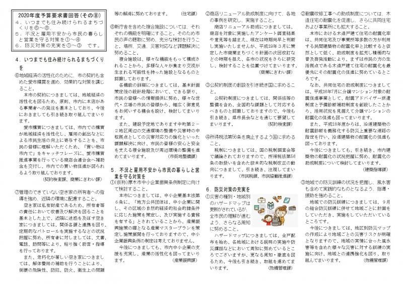 議員団ニュース787号2面 20年7月②pag