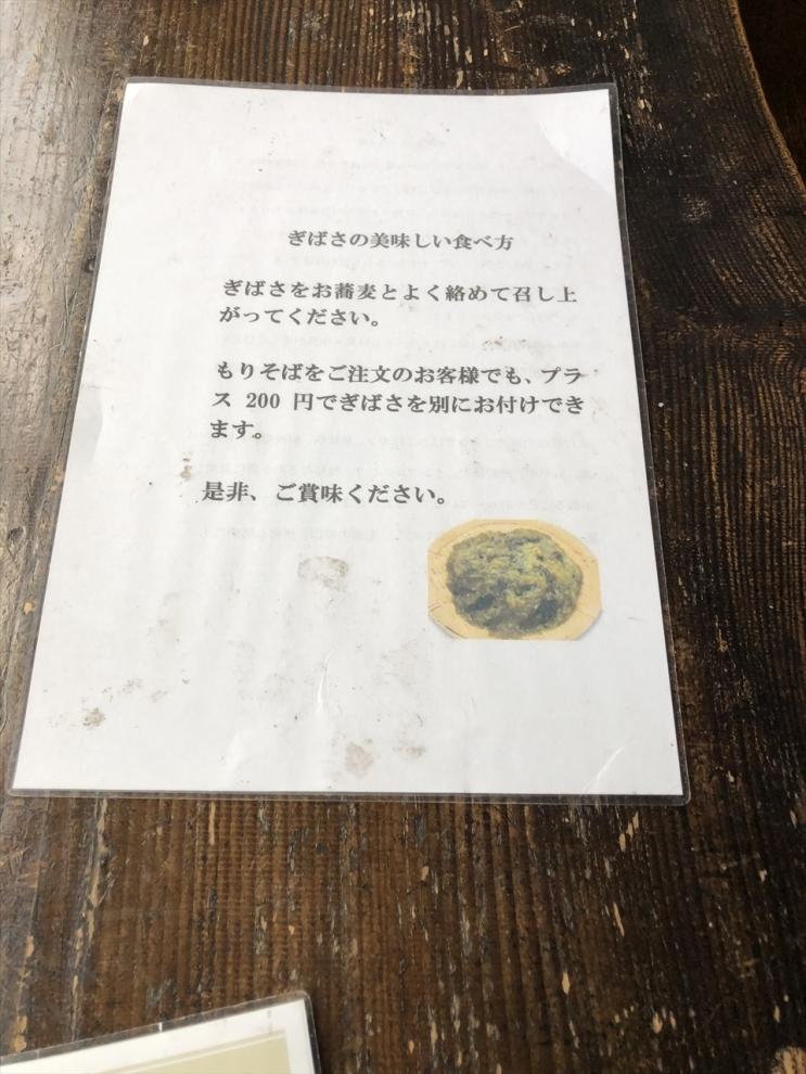 yamanokami (6)