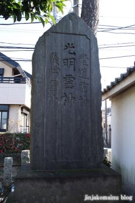 富士見台稲荷神社  練馬区富士見台13