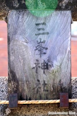 三峰神社  杉並区本天沼5