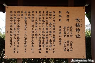 吹上神社(今治市通町)4