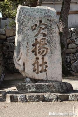 吹上神社(今治市通町)2