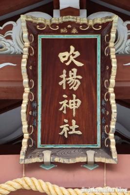 吹上神社(今治市通町)36