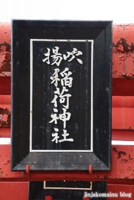 吹上神社(今治市通町)94