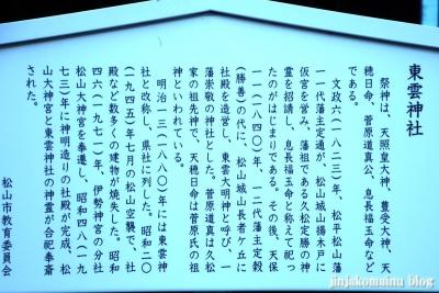 東雲神社(松山市丸之内)10