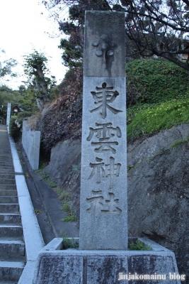 東雲神社(松山市丸之内)2