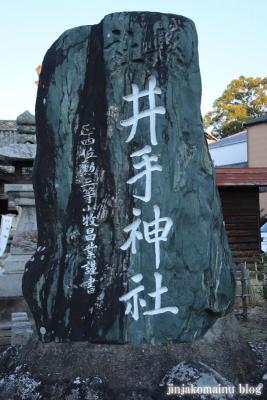 井手神社(松山市北立花町)5