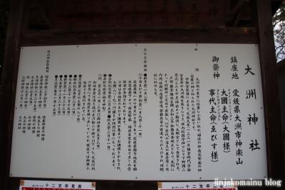大洲神社(大洲市大洲)34