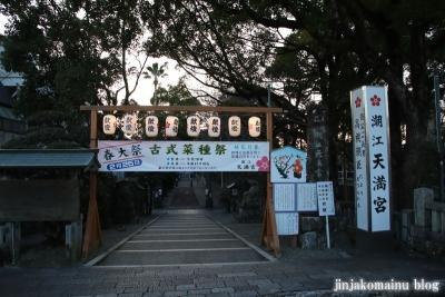 潮江江天満宮(高知市天神町)7