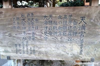 潮江江天満宮(高知市天神町)10