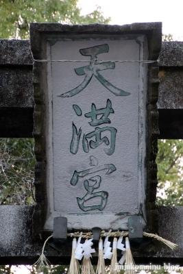 潮江江天満宮(高知市天神町)22