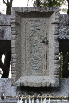 潮江江天満宮(高知市天神町)26