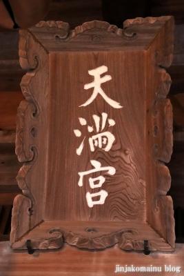 潮江江天満宮(高知市天神町)95