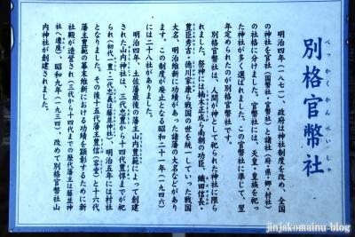山内神社(高知市鷹匠町2-4-69)