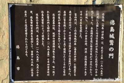 徳島城址(徳島市徳島町城内)7