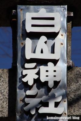 祇園白山神社  狭山市祇園3