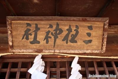 三柱神社  狭山市祇園5