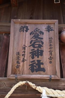 愛宕神社  狭山市狭山6