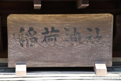 稲荷神社  狭山市狭山13