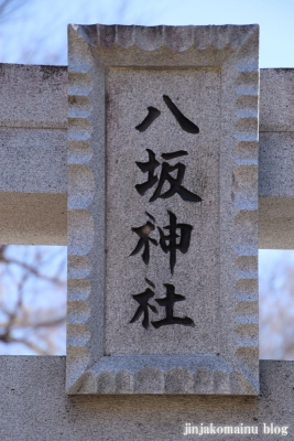 沢八坂神社  狭山市入間川3