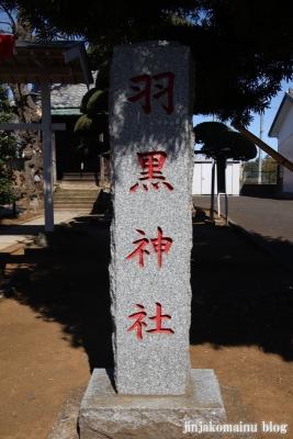 羽黒神社   狭山市加佐志2