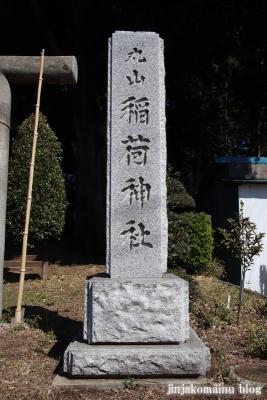 丸山稲荷神社  狭山市青柳2