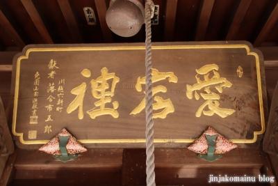 中新田愛宕神社  狭山市中新田6