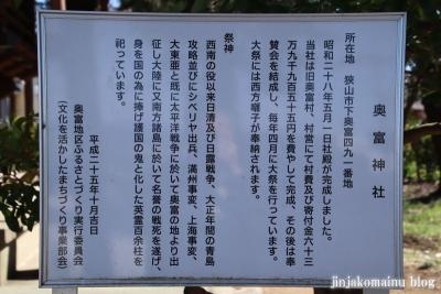 奥富神社  狭山市大字下奥富4