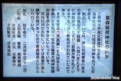 富森稲荷神社  狭山市大字下奥富2