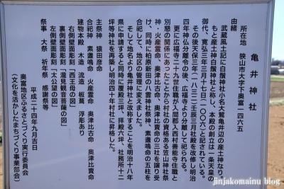 亀井神社  狭山市下奥富3
