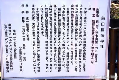 前田稲荷神社  狭山市大字下奥富3