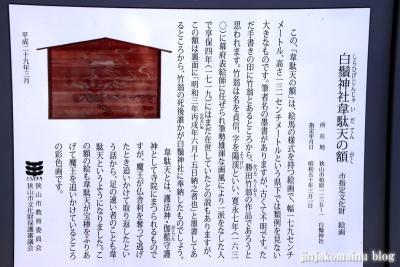 柏原白髭神社  狭山市柏原12