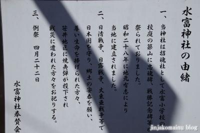 水富神社  狭山市根岸4