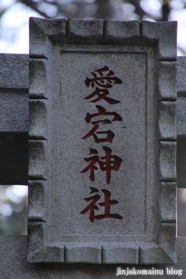 愛宕神社  狭山市鵜ノ木4