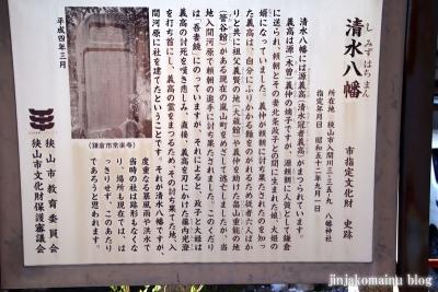 清水八幡宮  狭山市入間川4
