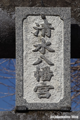 清水八幡宮  狭山市入間川3