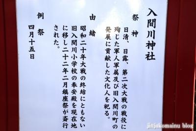 狭山八幡神社  狭山市入間川12